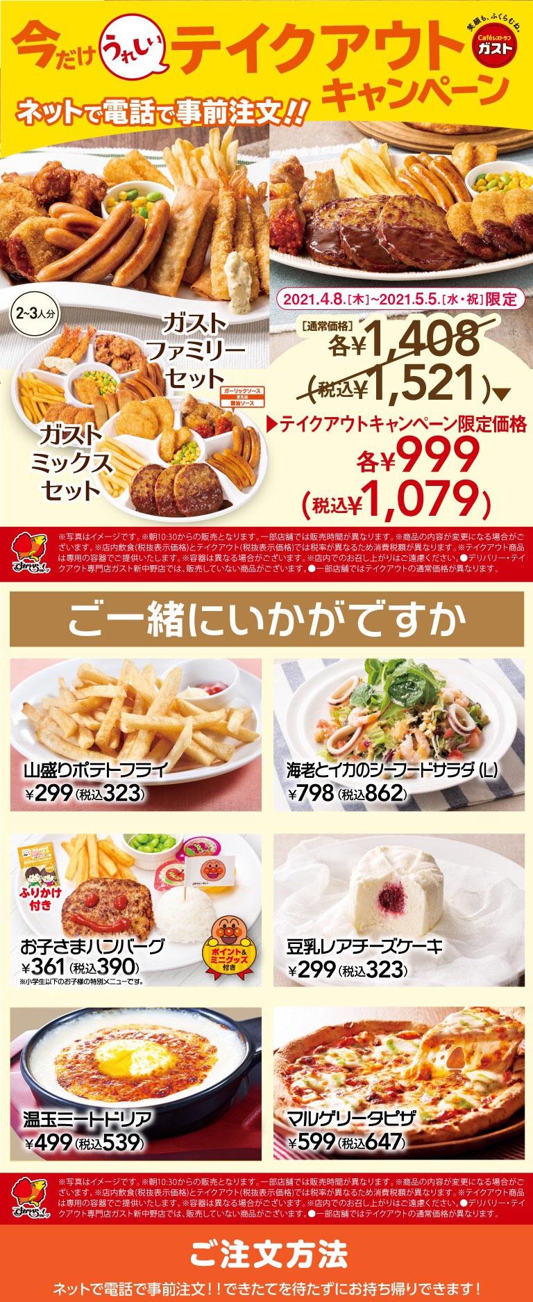 テイクアウト ガスト 【ガスト テイクアウト限定】冷凍ピザが3枚で863円